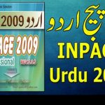 inpage download